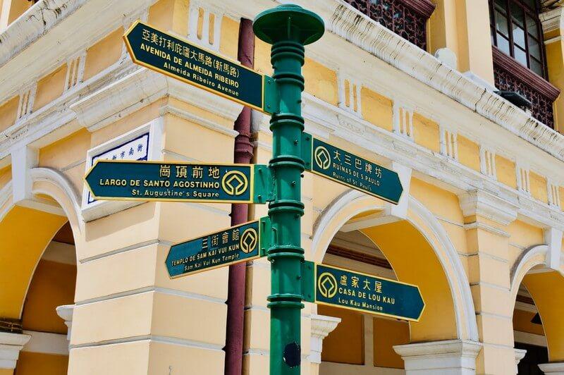 Plaques de rues à Macao